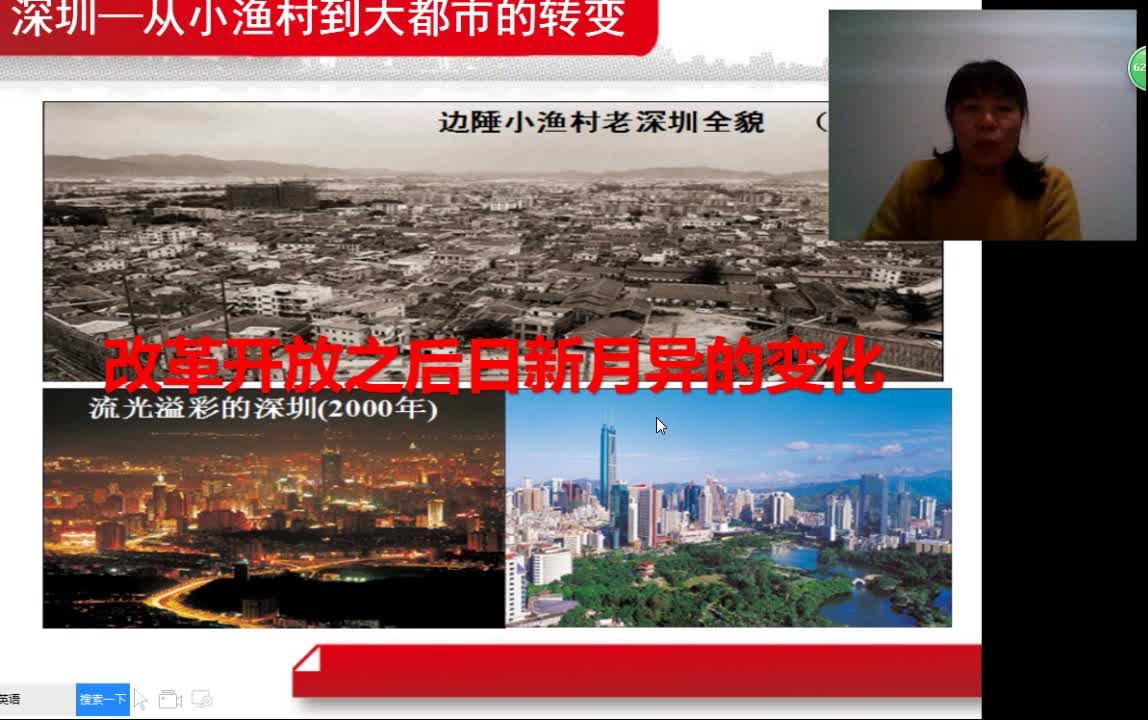 网课直播视频高中地理必修二:2.2城市化过程与特点[来自e网通极速客户端]  高中地理必修二:2.2城市化过程与特点  视频
