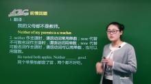 视频 不定代词 either, each 和 every辨析-初中英语微课