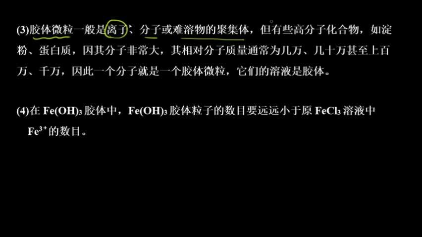 (一)分散系  1.概念:                                                             所得到的体系。  2.分类  (1)按照分散质粒子直径的大小    (2)按照分散质和分散剂的状态    (二)胶体的性质及应用  1.丁达尔效应  可见光束通过胶体时,在入射光侧面可看到一条             ,这是胶体粒子对光线散射而形成的,可用此性质来鉴别                        。  2.介稳性  胶体的稳定性介于            之间,属于介稳体系。  注意:同种胶体粒子的电性相同,互相排斥,是胶体较稳定的主要原因。  3.电泳  由于胶体粒子带有电荷,                                              的现象。此性质可用于工业的          。  4.聚沉  (1)概念:使胶体凝聚形成          析出的现象。  (2)方法                                                                           。  (3)应用,如制作豆腐、明矾净水等。  (三)Fe(OH)3胶体的制备及制备方程式  Fe(OH)3胶体的制备                                                      。                                                       制备Fe(OH)3胶体的方程式                                                      。 [来自e网通客户端]