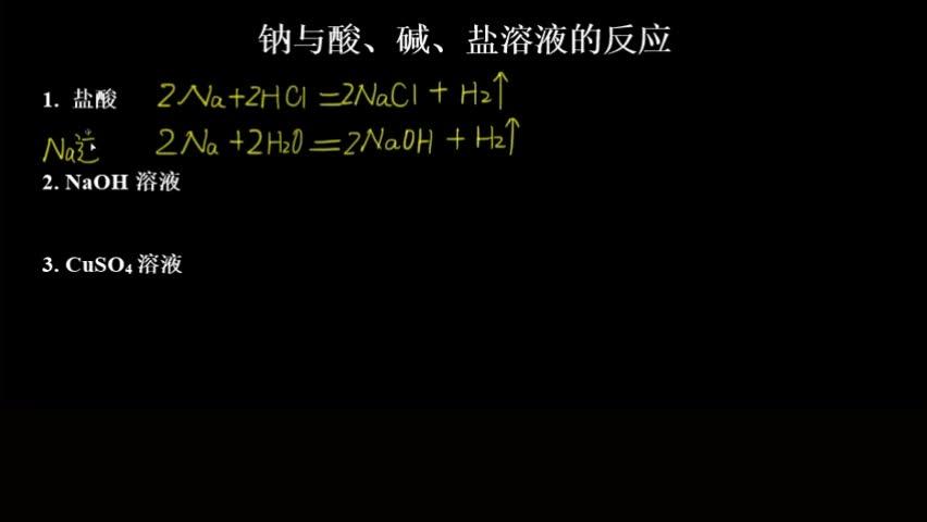 钠与与盐酸反应,与硫酸铜溶液反应与水反应 (一)钠的物理性质                                                                                 。  (二)钠的化学性质  1.与非金属反应  (1)与O2反应  化学方程式为:                                                             。  (2)与Cl2反应  化学方程式为:                                                             。 [来自e网通客户端]