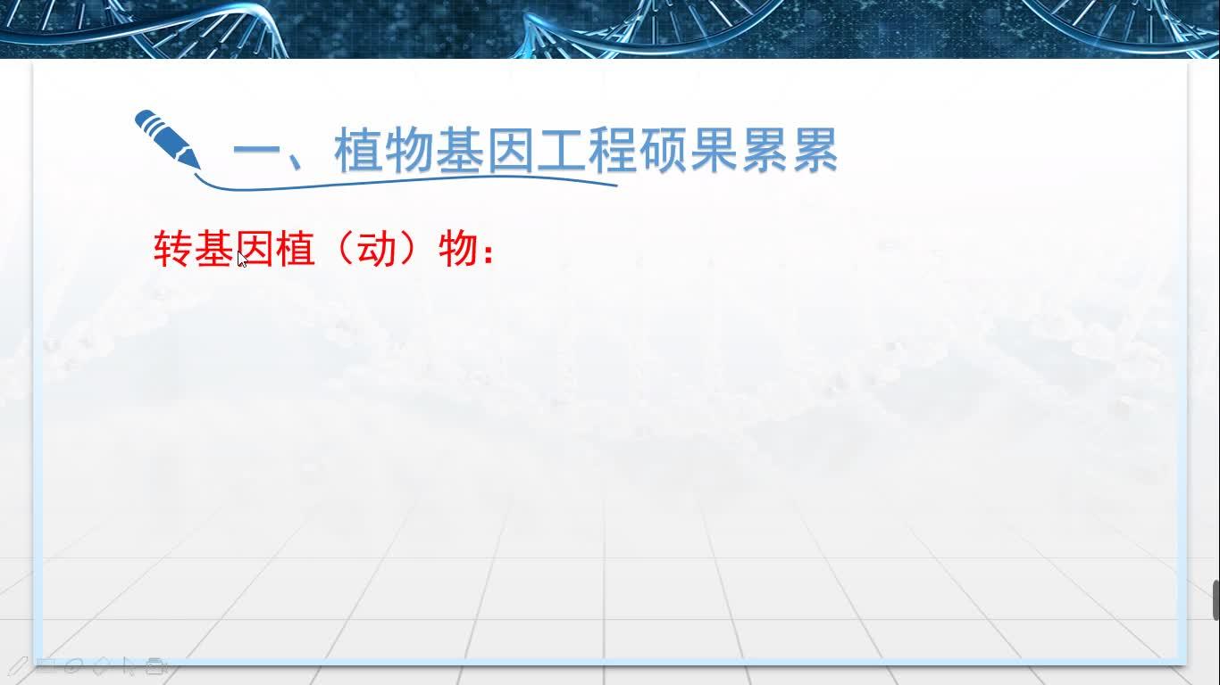 高二生物学 选修三 专题一 1.3 基因工程的应用01(录屏课)高二生物学 选修三 专题一 1.3 基因工程的应用01(录屏课)高二生物学 选修三 专题一 1.3 基因工程的应用01(录屏课)高二生物学 选修三 专题一 1.3 基因工程的应用01(录屏课)[来自e网通极速客户端]