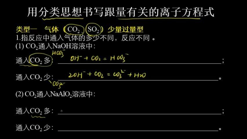 当一种反应物中有两种或两种以上组成离子参与反应时,因其组成比例不协调(一般为复盐或酸式盐),当一种组成离子恰好完全反应时,另一种组成离子不能恰好完全反应(有剩余或不足)而跟用量有关。  1.Ca(HCO3)2溶液与NaOH溶液反应  NaOH不足:                                                        ;  NaOH过量:                                                        。  2.NaHCO3溶液与Ca(OH)2溶液反应  NaHCO3不足:                                                        ;  NaHCO3过量:                                                        。  3.NaHSO4溶液与Ba(OH)2溶液反应  反应后溶液呈中性:                                               ;若向该溶液中再加Ba(OH)2溶液,离子方程式为                                        。  完全沉淀:                                                       。 [来自e网通客户端]