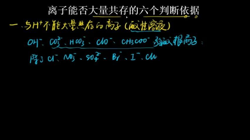 """三特殊——三种特殊情况  (1)与不能大量共存:离子方程式为                                       ;  (2)"""" """"组合具有强氧化性,能与、、、等还原性的离子因发生氧化还原反应而不能大量共存;  (3)与、,与等组合中,虽然两种离子都能水解且水解相互促进,但总的水解程度仍很小,它们在溶液中能大量共存。 [来自e网通客户端]"""