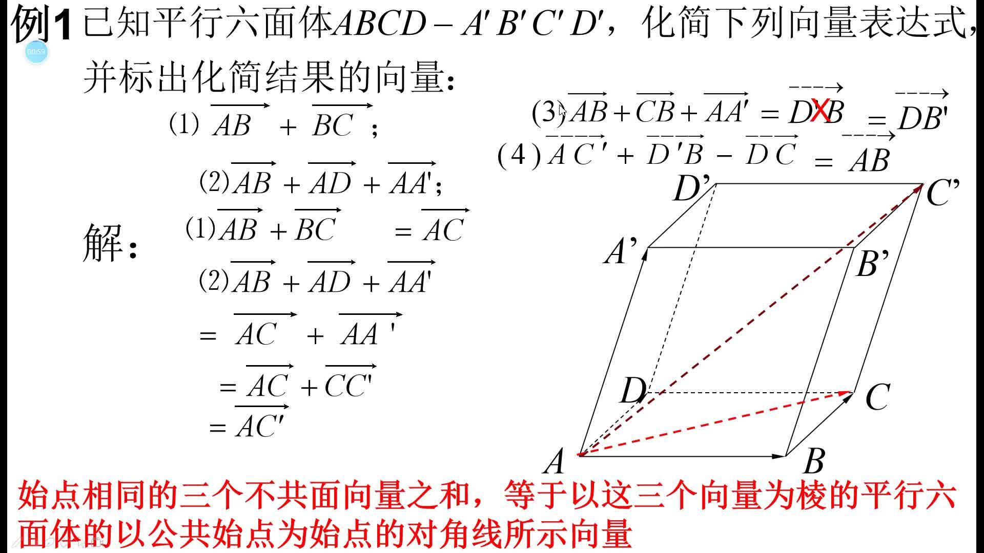 [远程授课]人教版高中数学选修2-1微课视频:3.1.3空间向量的数量积运算                                [来自e网通客户端]