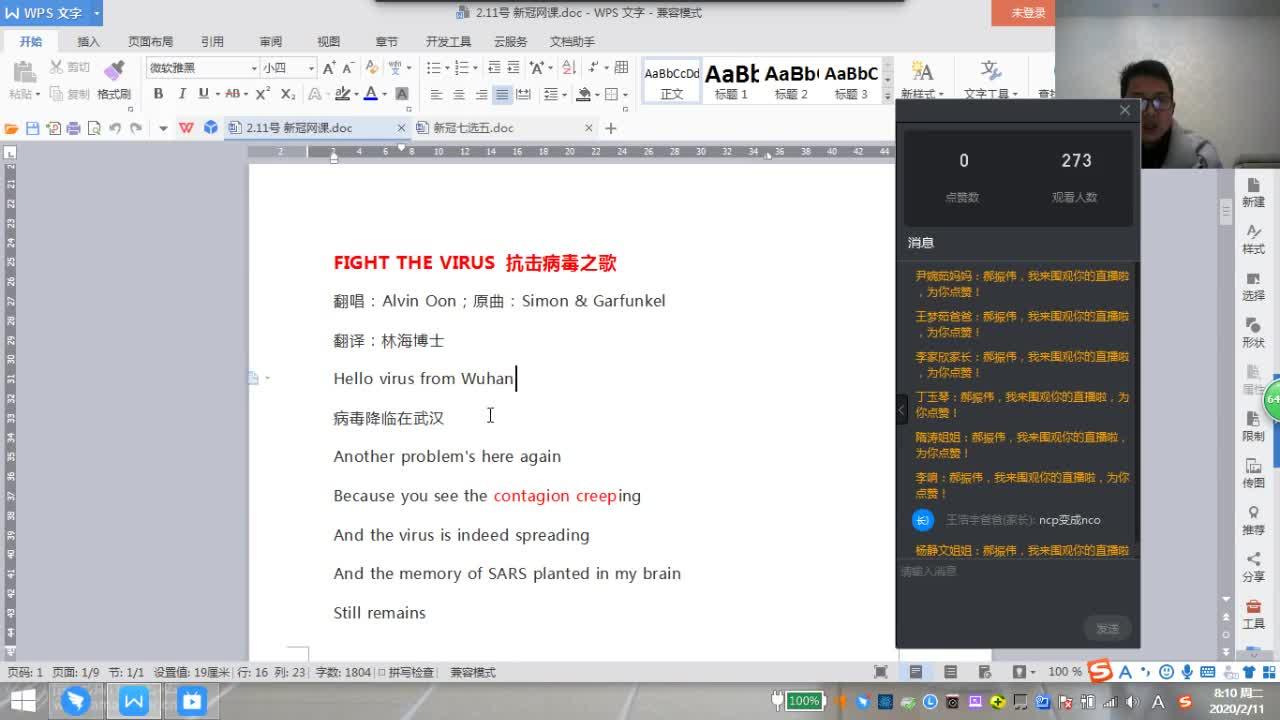 (疫情期间资料NCP)高二英语复习视频:FIGHT THE VIRUS( 语法) (疫情期间资料NCP)高二英语复习视频:FIGHT THE VIRUS( 语法)  [来自e网通客户端]