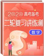 2020年高考数学二轮复习讲练测(文理通用)