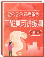 2020年高考语文二轮复习讲练测