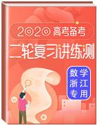 2020年高考数学二轮复习讲练测(浙江专用)