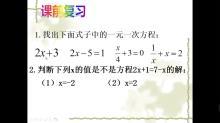 【远程授课】浙教版七年级数学下册教学视频:2.1二元一次方程【远程授课】浙教版七年级数学下册教学视频:2.1二元一次方程 [来自e网通客户端]