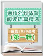 备战2020高考英语外刊话题阅读语篇精选(第一辑)