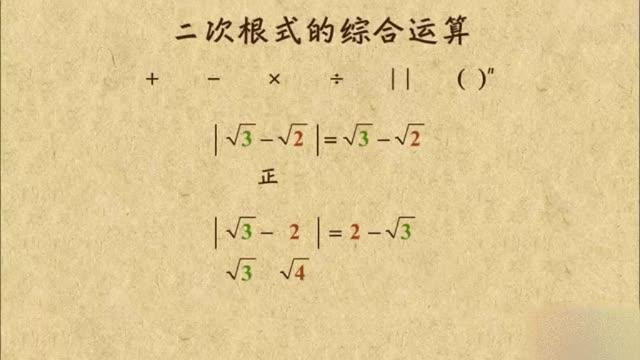 人教版八年級數學下冊第十六章 二次根式綜合運算 微課視頻
