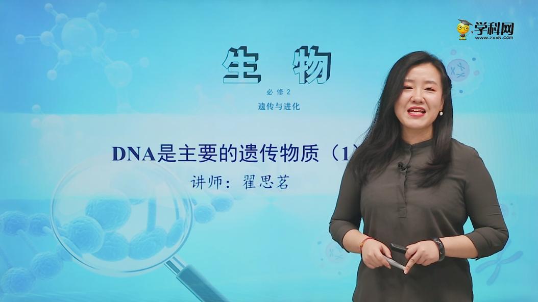 3.1 DNA是主要的遗传物质(1)-高中生物必修2(新教材同步)