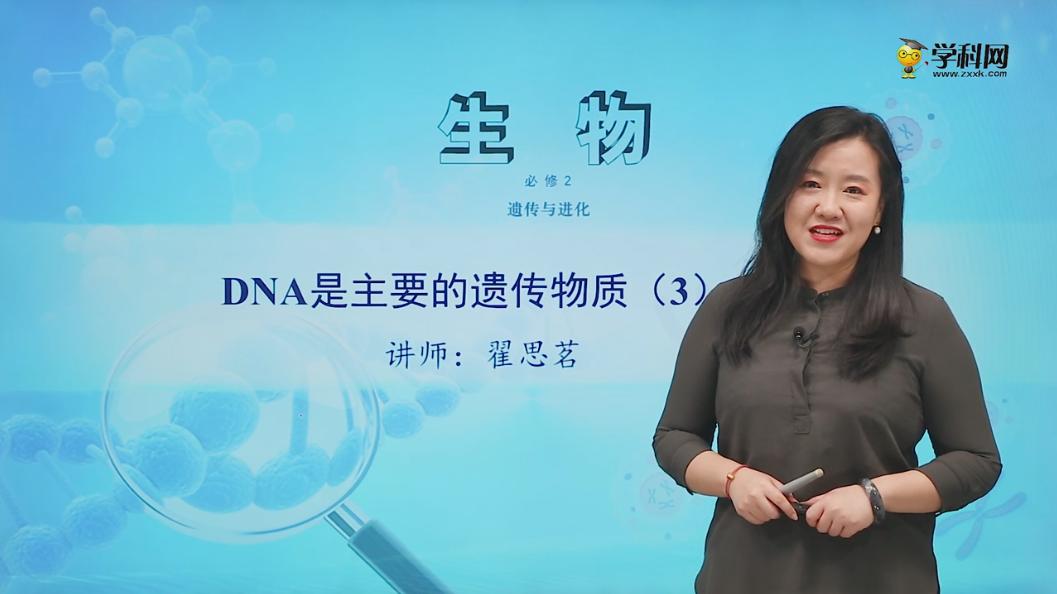 3.1 DNA是主要的遗传物质(3)-高中生物必修2(新教材同步)