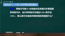 人教版 七年下册数学   9.3  一元一次不等式组  微课视频
