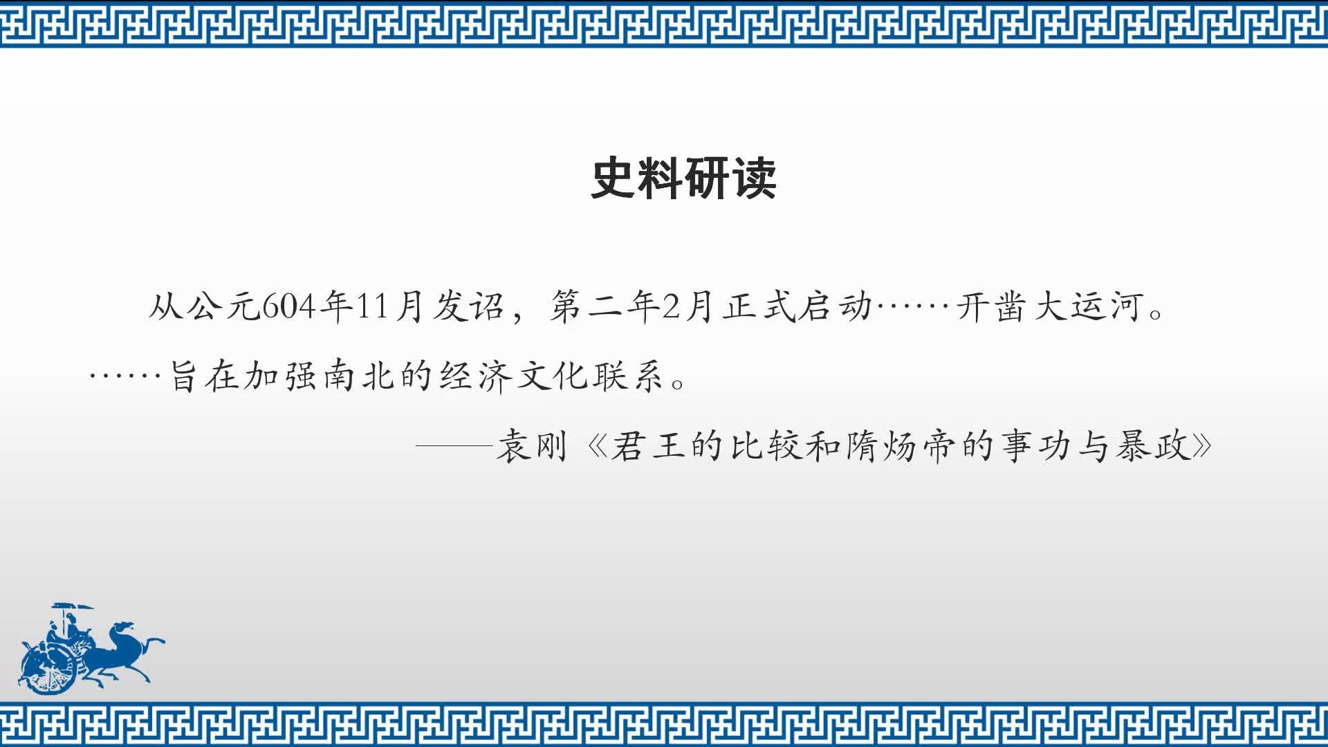江蘇省灌云縣四隊中學部編版七年級歷史下冊視頻課:大運河的開通
