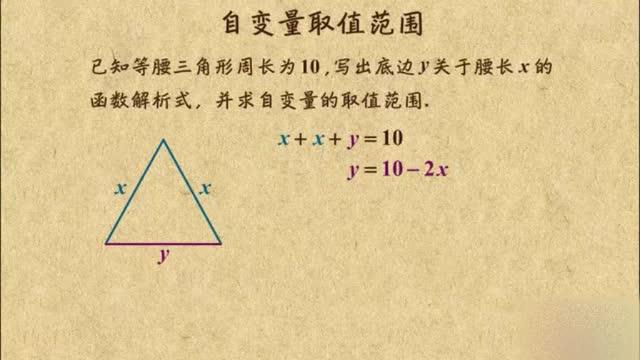 人教版八年级数学下册第十九章一次函数---自变量取值范围及解析式 微课视频