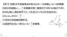 中考必考题型微课-02:一次函数与反比例函数的综合