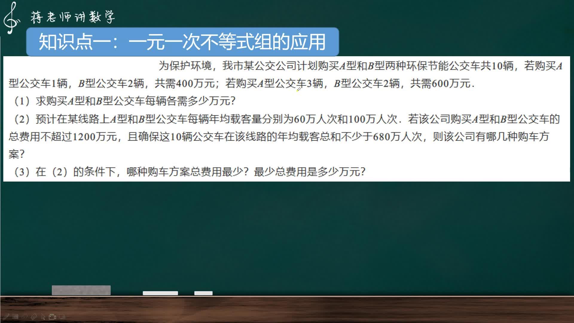 人教版 七年級下冊數學   9.3 一元一次不等式組應用 微課視頻
