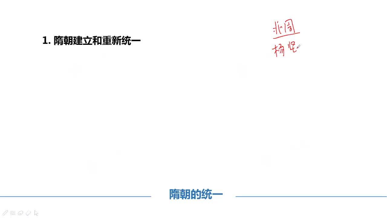 【遠程授課】人教部編版七年級歷史下冊精講視頻:第01課 隋朝的統一與滅亡
