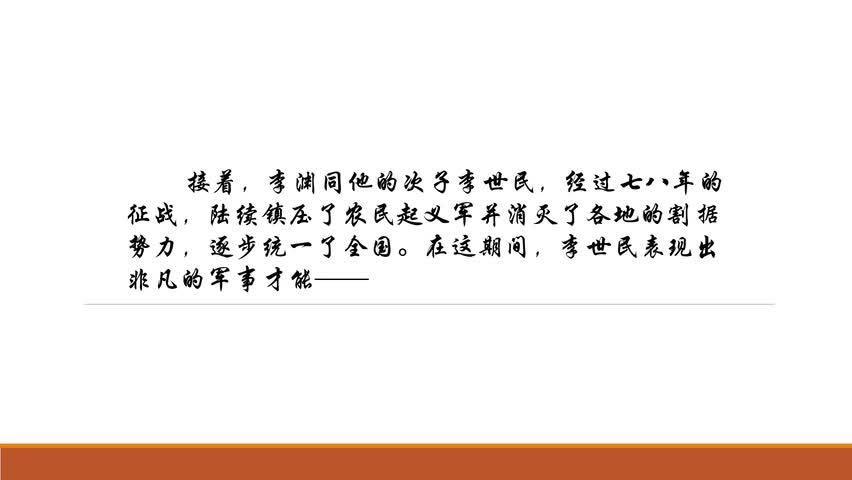 """【遠程授課】人教部編版七年級歷史下冊精講視頻:第2課 從""""貞觀之治""""到""""開元盛世"""""""