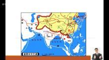 【遠程授課】人教部編版七年級歷史下冊精講視頻:第4課 唐朝的中外文化交流