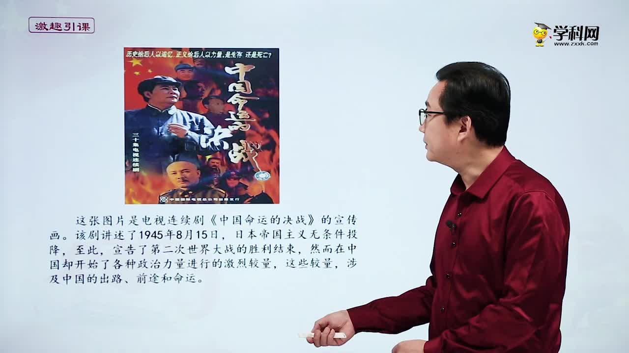 1.1.1 中華人民共和國成立前各種政治力量-高中政治必修3(新教材同步)