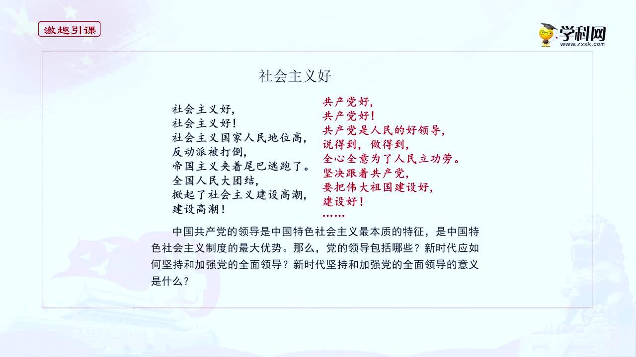 1.3.1 堅持黨的領導-高中政治必修3(新教材同步)