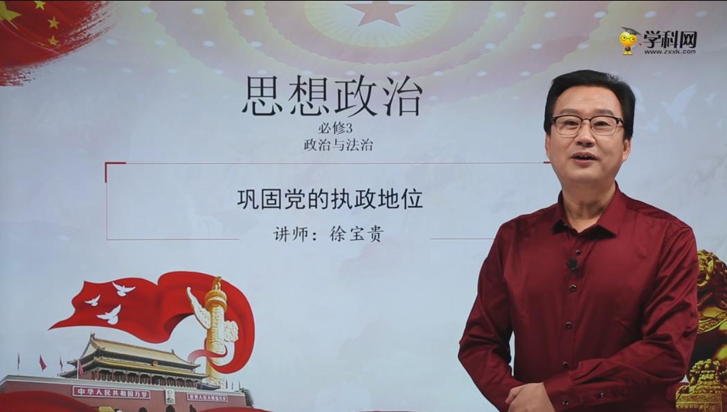 1.3.2 鞏固黨的執政地位-高中政治必修3(新教材同步)
