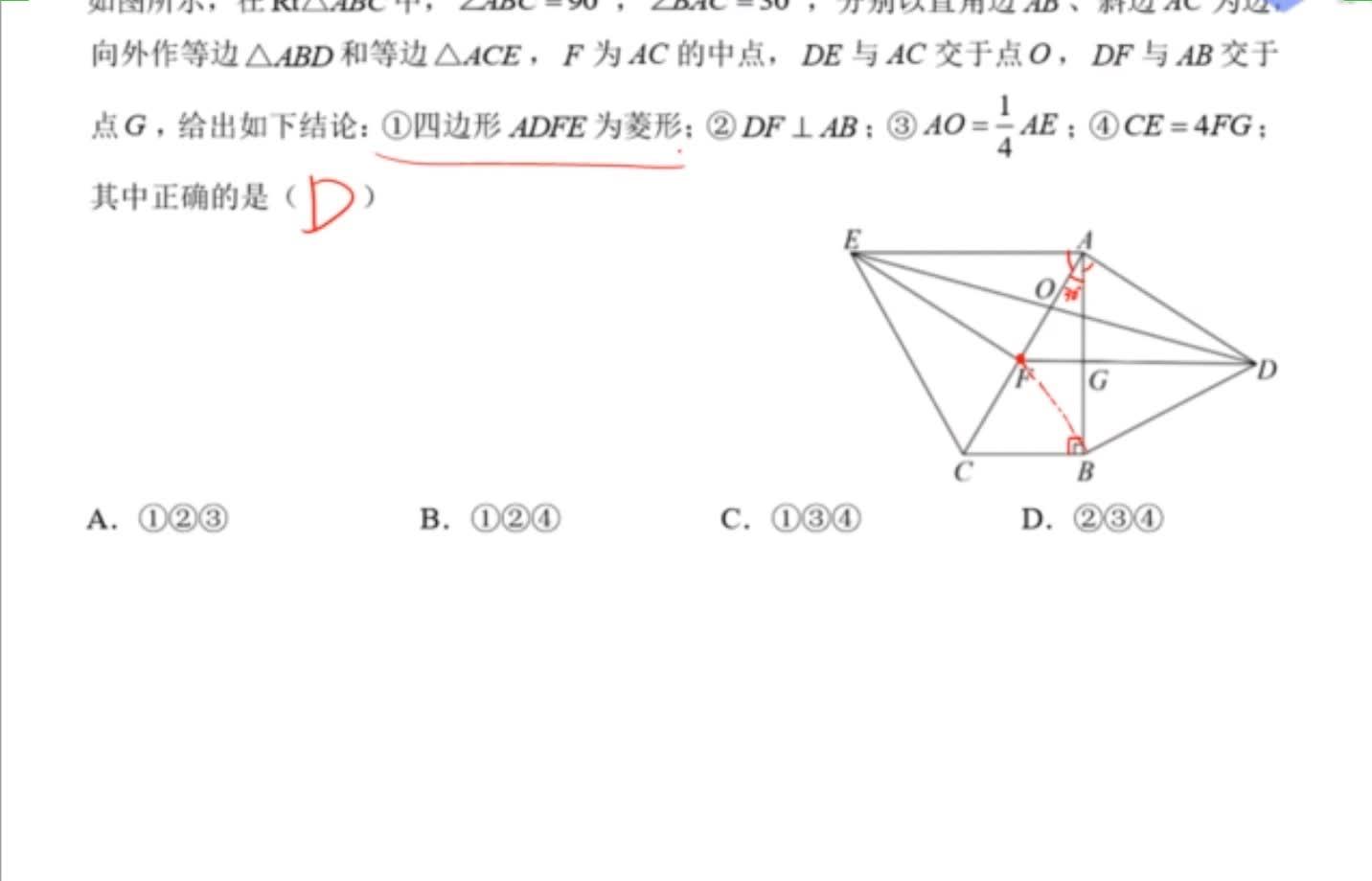 中考总复习同步微课视频 第六节  平行四边形中的折叠问题
