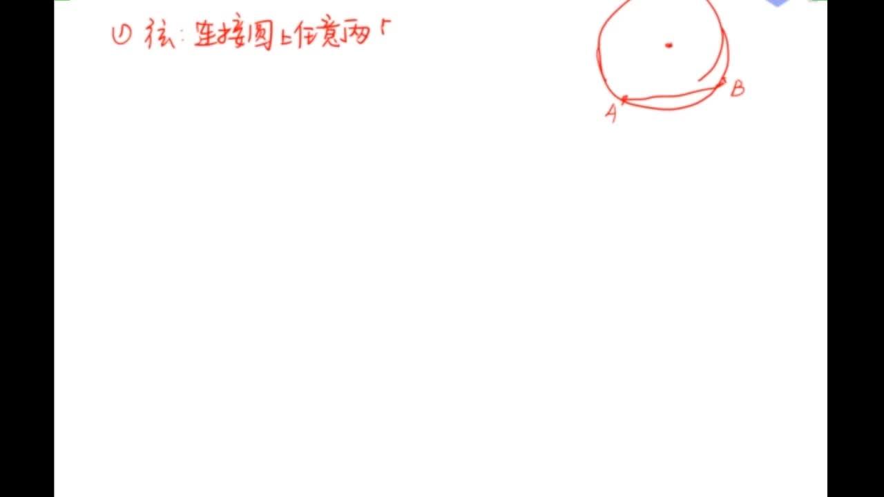中考数学总复习同步微课 第七节  圆中的定理