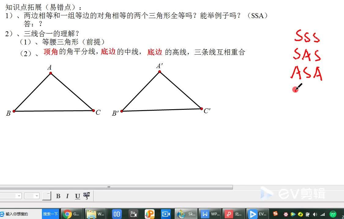 北師大版八年級下冊第一章三角形的證明1.1等腰三角形中全等三角形、三線合一的性質易混點視頻微課堂