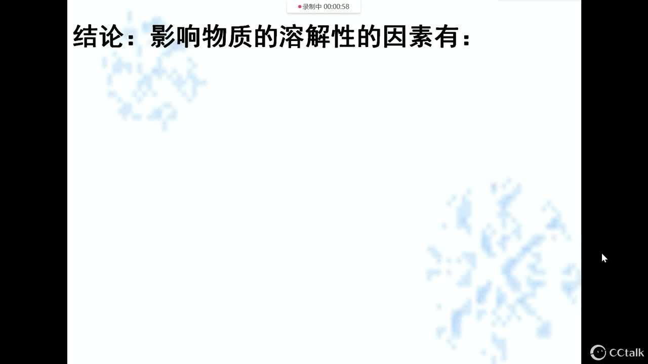 人教版九年級下冊課題2溶解度 第2課時 視頻資料(37分鐘)mp4