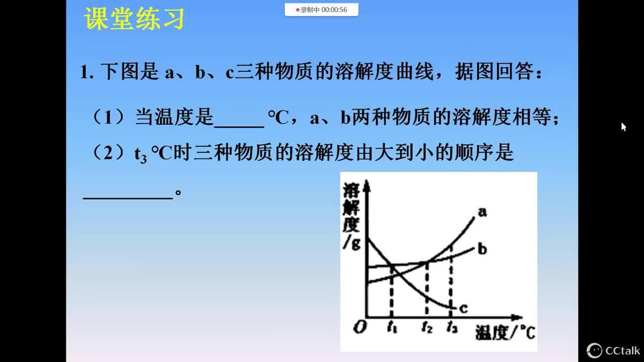 人教版九年級下冊課題2 溶解度 習題課  微課視頻(15分鐘)mp4