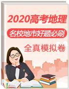 2020高考地理【名校、地市好题必刷】全真模拟卷