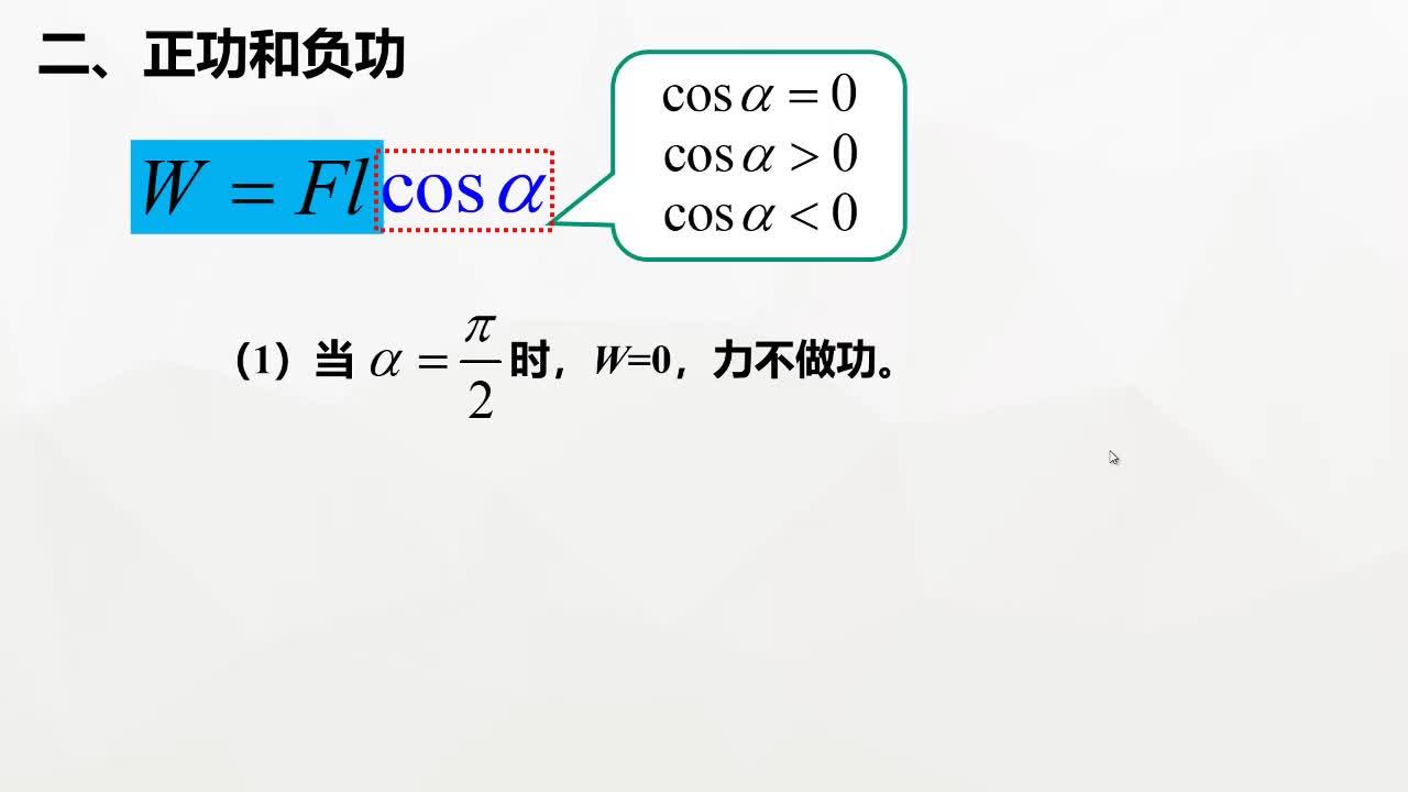[远程授课]7.2功之恒力做功基本问题-人教版高中物理必修二微课