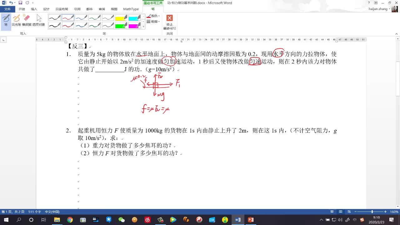 [远程授课]7.2功之恒力做功基本问题举一反三-人教版高中物理必修二微课