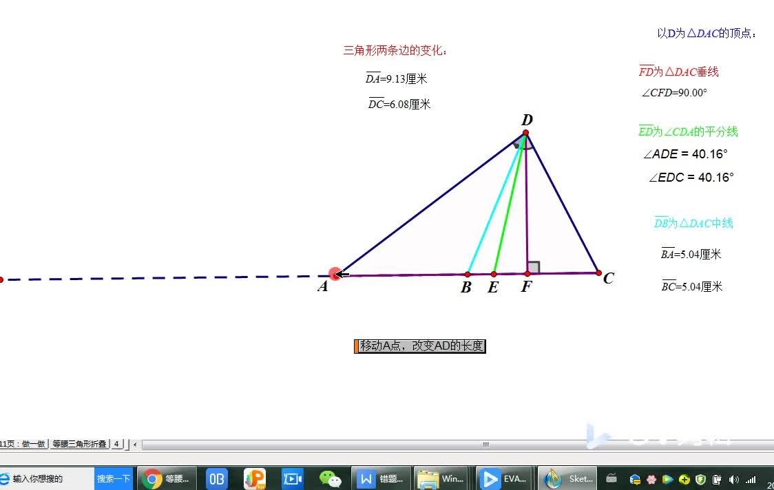 北师大版八年级数学下册第一章  等腰三角形 三线合一推论通过动画演示讲解微课堂