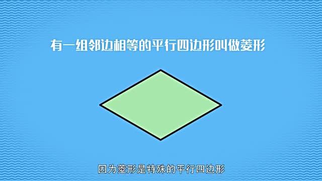人教版八年级数学下册18.2.2-18.2.3菱形、正方形 微课视频