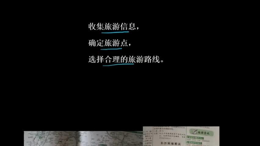 考點 旅游(you)規劃、旅游(you)與區域發(fa)展 微視頻