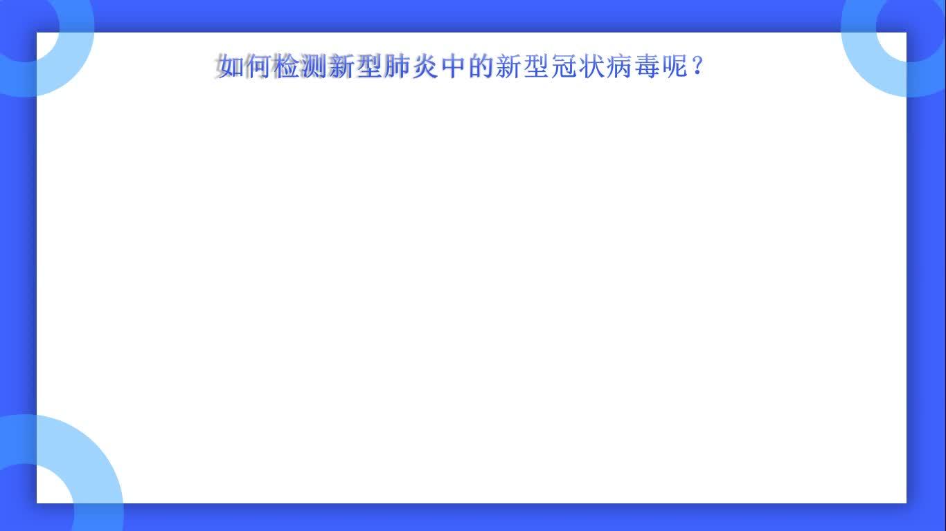 基于中学生物学的病毒科普课程(4)COVID-19的检测-上-微课基于中学生物学的病毒科普课程(4)COVID-19的检测-上-微课[来自e网通极速客户端]