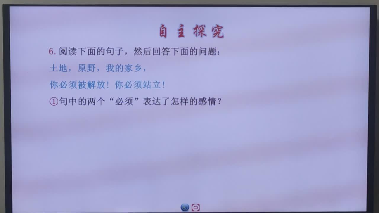物(wu)理老(lao)師(shi)上語文—部編版七年級語文下冊第7課《土地的誓言》視頻第2課時