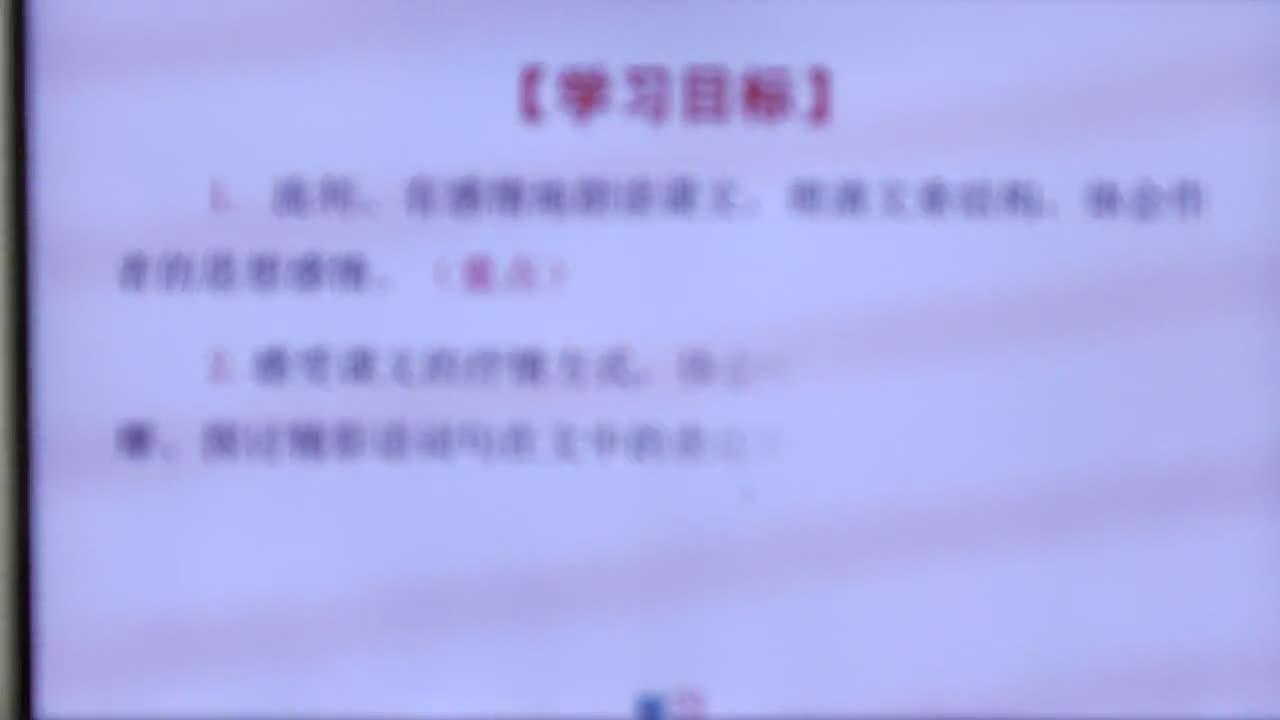 物(wu)理老(lao)師(shi)上語文—部編版七年級語文下冊第7課《土地的誓言》視頻第1課時