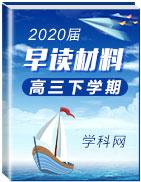 2020届高三下学期语文早读材料