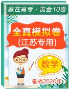 【赢在高考·黄金10卷】备战2020年高考数学全真模拟卷(江苏专用)