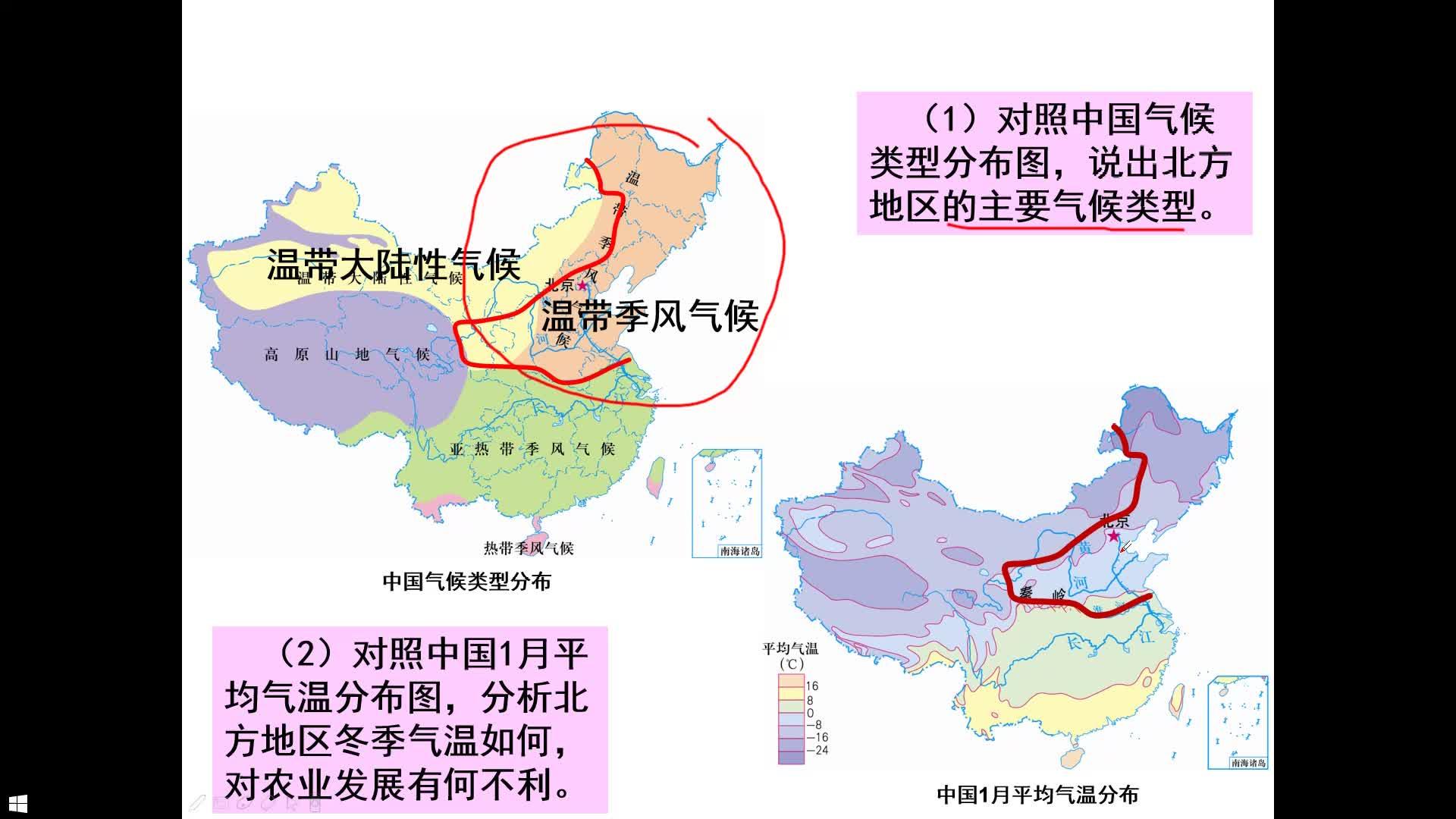 中考復習(xi)23南(nan)方地區和北方地區 微課堂