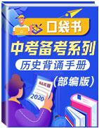 【口袋书】2020年中考历史背诵手册(部编版)