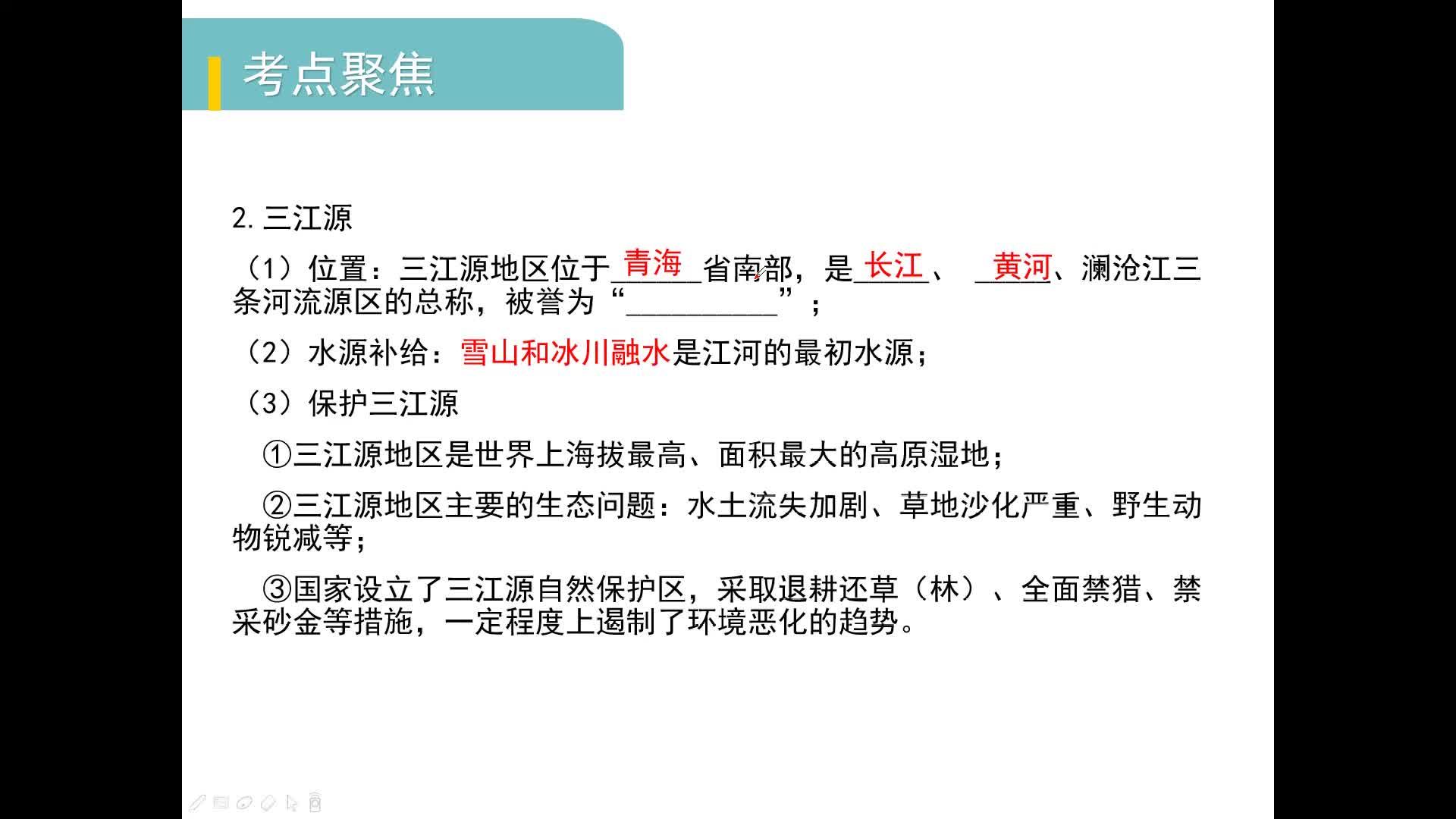 中考復習(xi)25青(qing)藏(cang)地區 視頻
