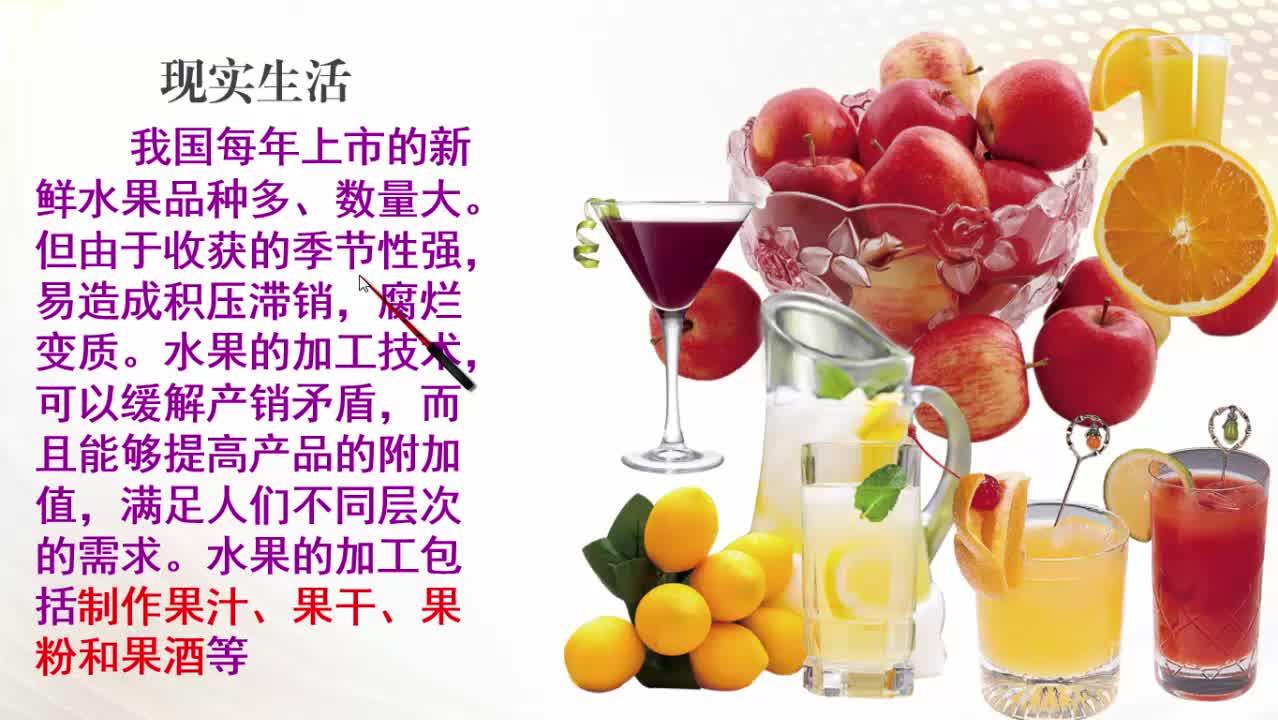 人教版高中生物选修1专题4课题1果胶酶在果汁生产中的作用视频