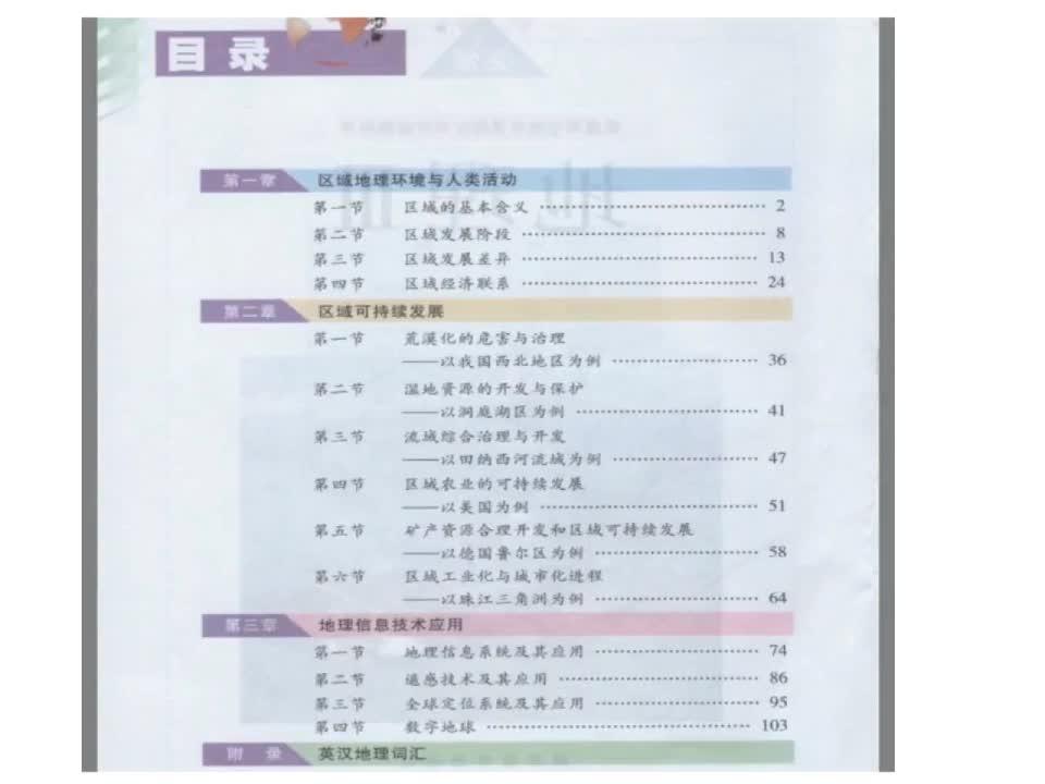 網課高中地理湘(xiang)教版必修Ⅲ第(di)一(yi)章第(di)一(yi)、二(er)節--區域(yu)的基(ji)本(ben)含義和(he)發展階段新授課視頻(pin)(上)
