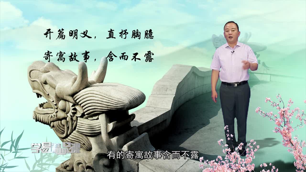 文言文分析和鑒賞(shang) 第四講 概括評價作者的觀點態度(du)